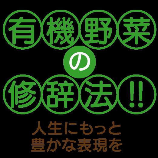 有機野菜の修辞法!!